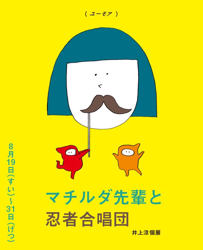 井上涼 個展 「マチルダ先輩と忍者合唱団」