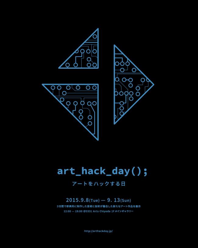 3331α Art Hack Day Exhibition
