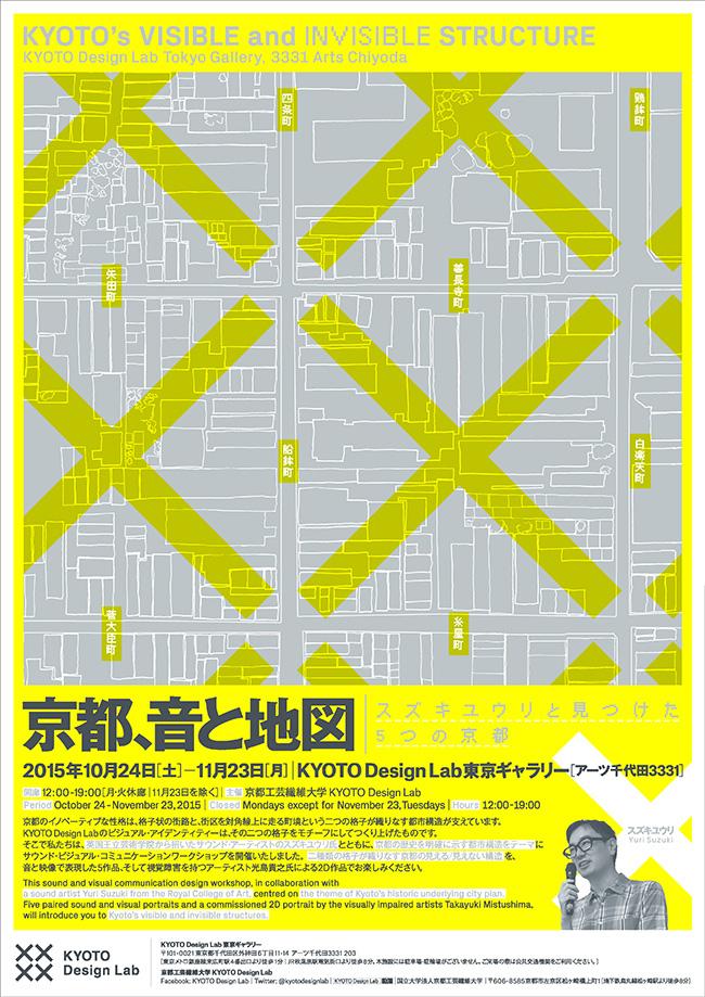 京都、音と地図 - スズキユウリと見つけた5つの京都