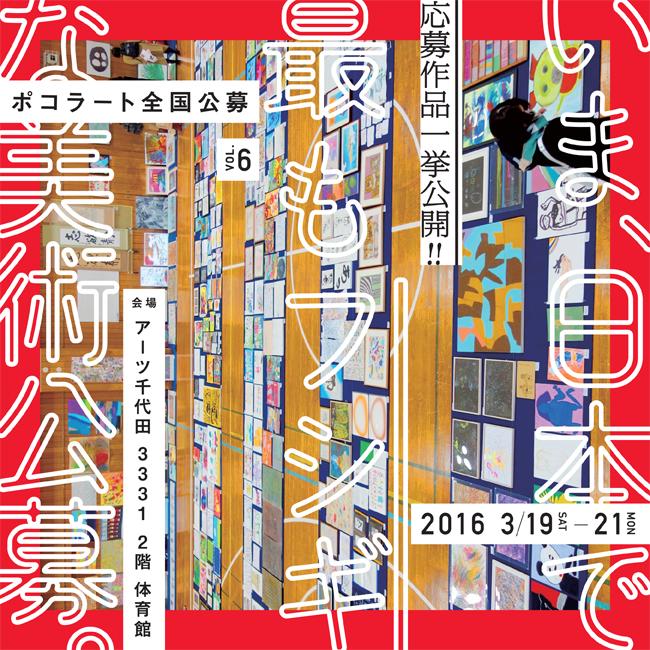 ポコラート全国公募vol.6 応募作品一挙公開!!