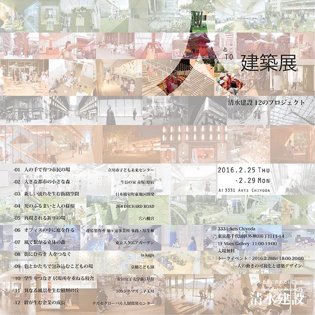 人と建築展