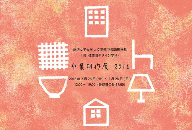 駒沢女子大学人文学部空間造形学科(現:住空間デザイン学科) 卒業制作展2016