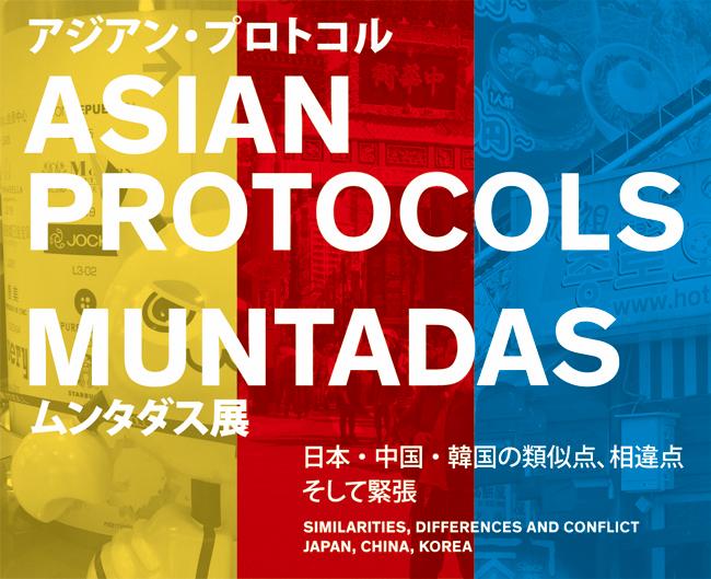 ムンタダス展 アジアン・プロトコル ~日本・中国・韓国の類似点、相違点、そして緊張~
