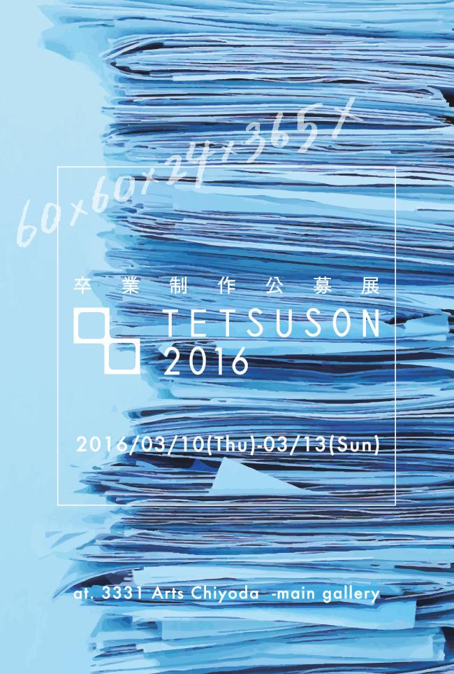 卒業制作公募展 TETSUSON2016