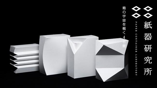 第一回「紙器研究所」発表会「箱覧会2016」紙の宇宙を覗く4日間