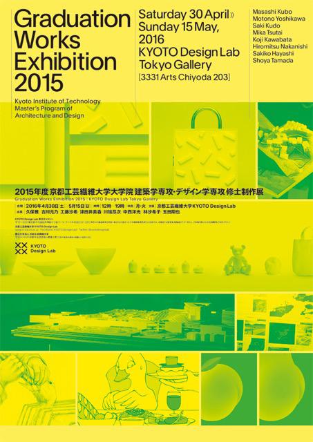 2015年度京都工芸繊維大学大学院 建築学専攻・デザイン学専攻修士制作展