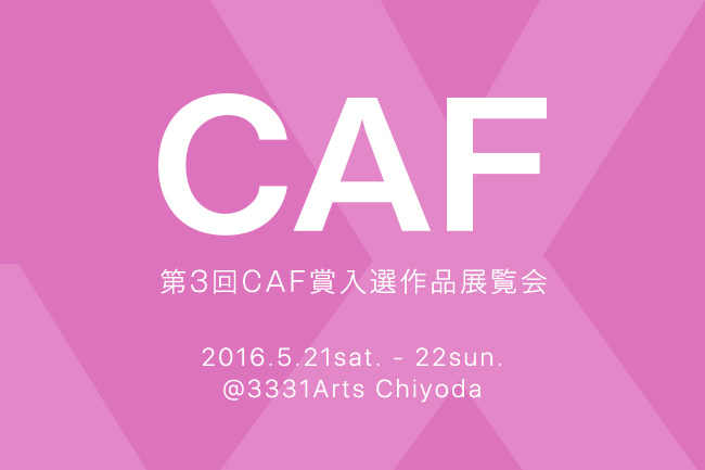 第3回 CAF賞 作品展