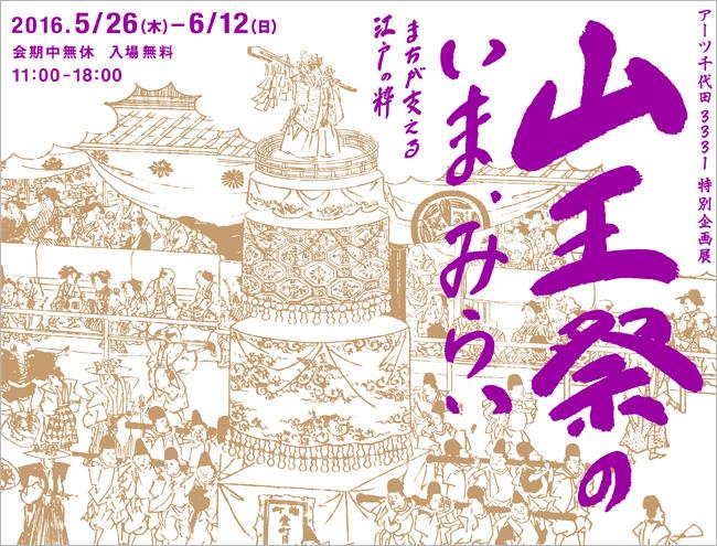 アーツ千代田 3331特別企画展「山王祭のいま・みらい~まちが支える江戸の粋~」