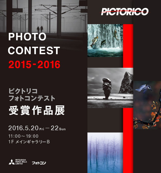 ピクトリコ フォトコンテスト2015-2016 受賞作品作品展