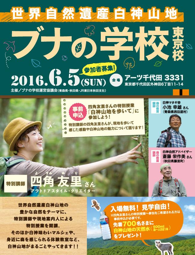 世界自然遺産白神山地 ブナの学校 東京校