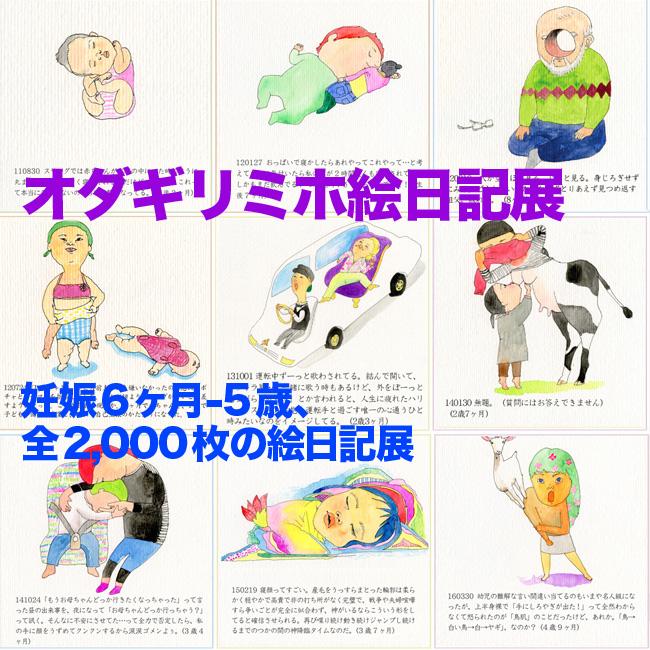 オダギリミホ絵日記展_妊娠6ヶ月-5歳、全2,000日の絵日記展
