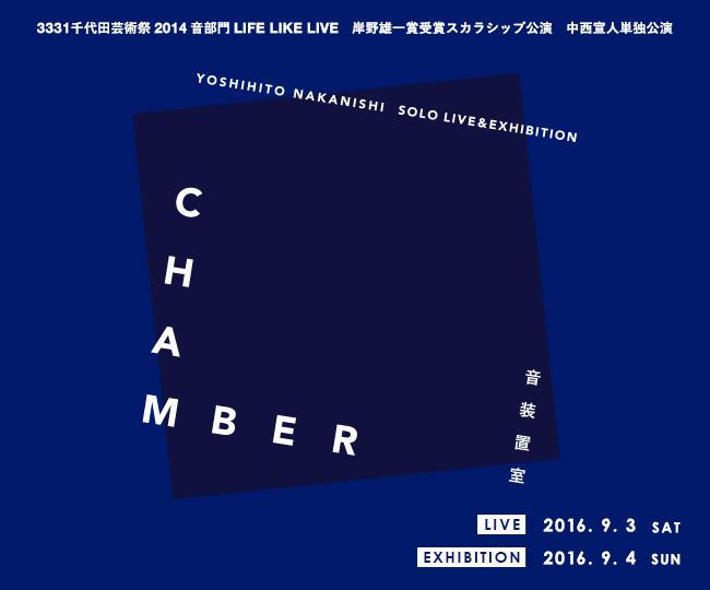 中西宣人単独公演: Chamber -音装置室-
