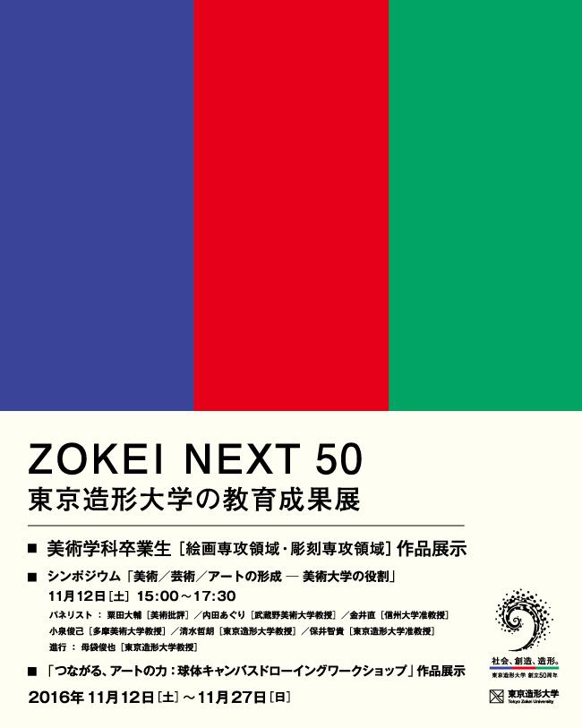 ZOKEI NEXT50 東京造形大学の教育成果展