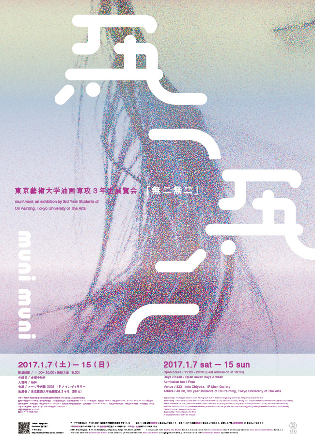 muni muni, an exhibition by 3rd Year Students of Oil Painting, Tokyo University of The Arts