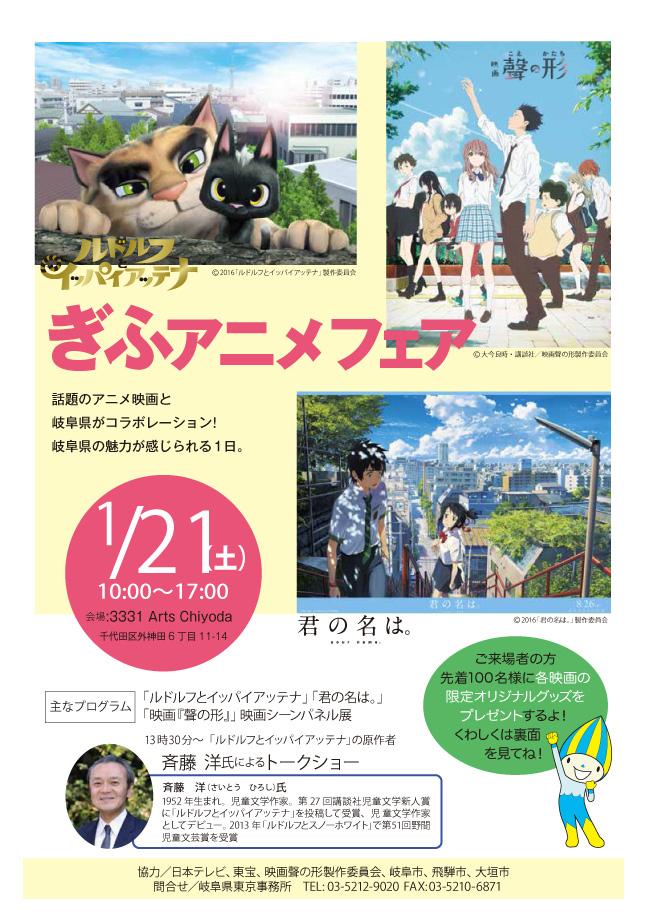 Gifu Anime Fair