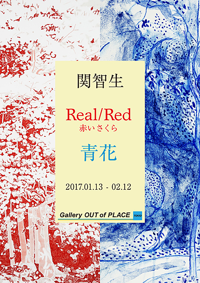 Tomoo SEKI / Real/Red Red Blossoms  blue-and-white (SEIKA)