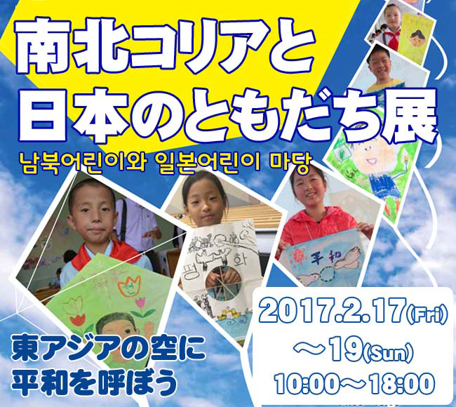 16th Friend of Northeast asia - Exchange exhibition of children's art-