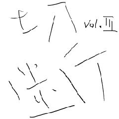 切断vol.Ⅲ