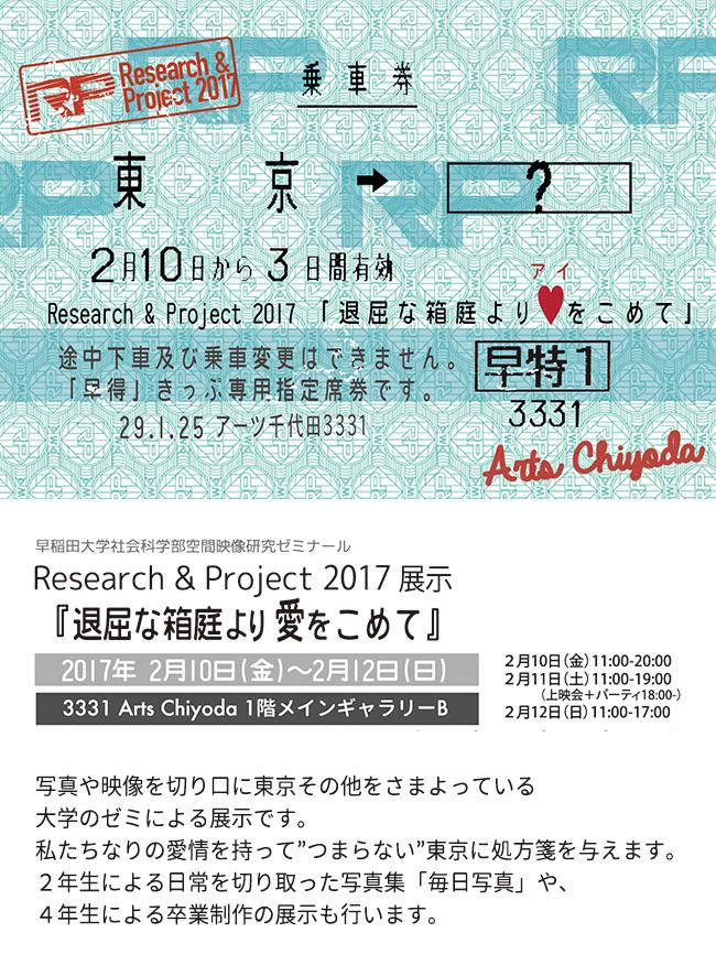 退屈な箱庭より愛をこめて 早稲田大学空間映像ゼミナール展2017