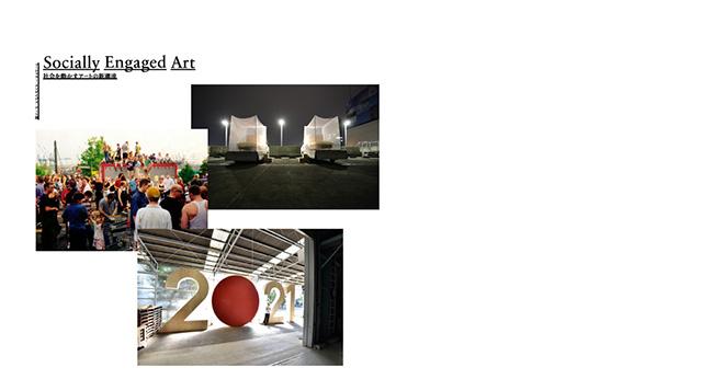 ソーシャリーエンゲイジドアート展 トーク「都市=わたしたちの場所」