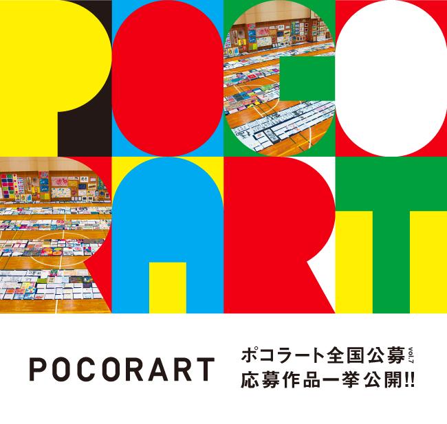 ポコラート全国公募vol.7 応募作品一挙公開!!