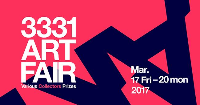 3331 Art Fair 2017 ‒Various Collectors Prizes-