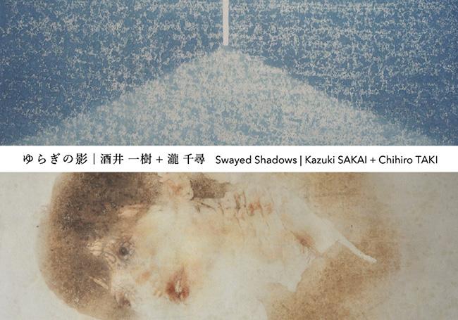 ゆらぎの影|酒井一樹 + 瀧千尋