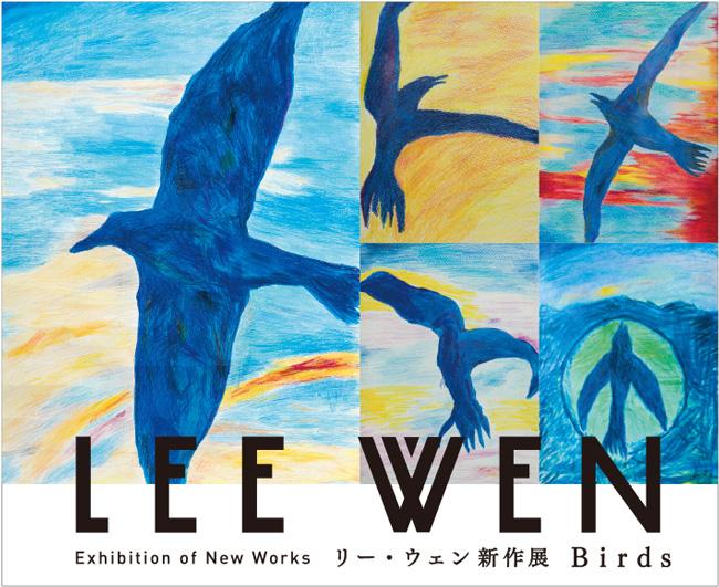 [3331 GALLERY] リー・ウェン 新作展 「Birds」