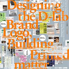 D-labのブランディング・デザイン − ロゴ/建築/広報物