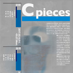 C pieces