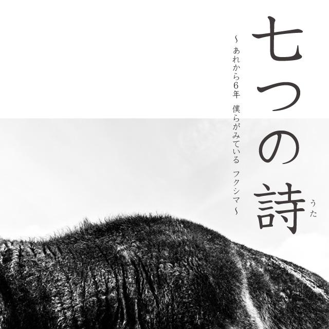 七つの詩〜あれから6年 僕らがみているフクシマ〜
