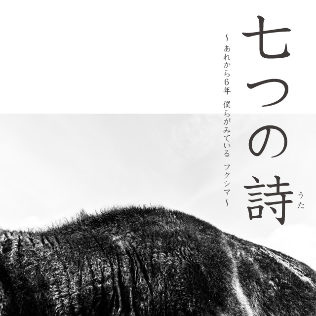 Seven Poems -Six years. Seeing Fukushima-