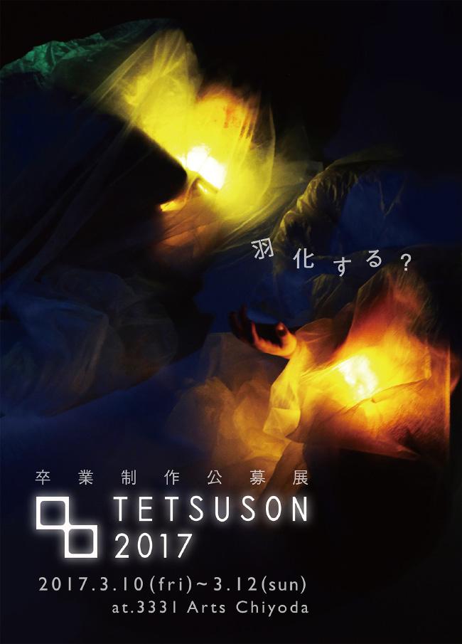 卒業制作公募展 TETSUSON2017