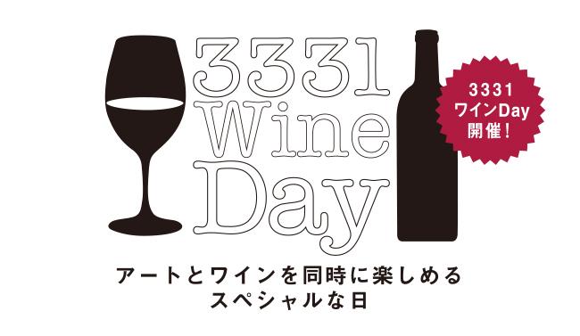 3331ワインDay 〜アートとワインを同時に楽しめるスペシャルな日〜