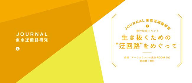 「JOURNAL 東京迂回路研究 3」発行記念イベント~生き抜くための