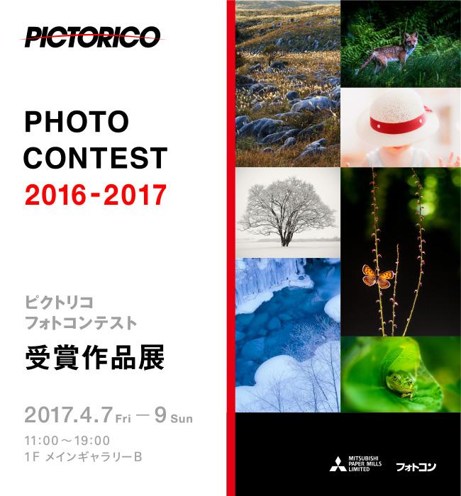 ピクトリコフォトコンテスト2016-2017受賞作品展
