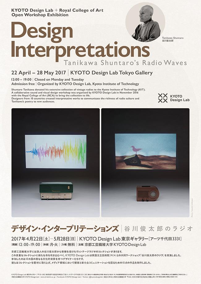 Design Interpretations   Tanikawa Shuntaro's Radio Waves