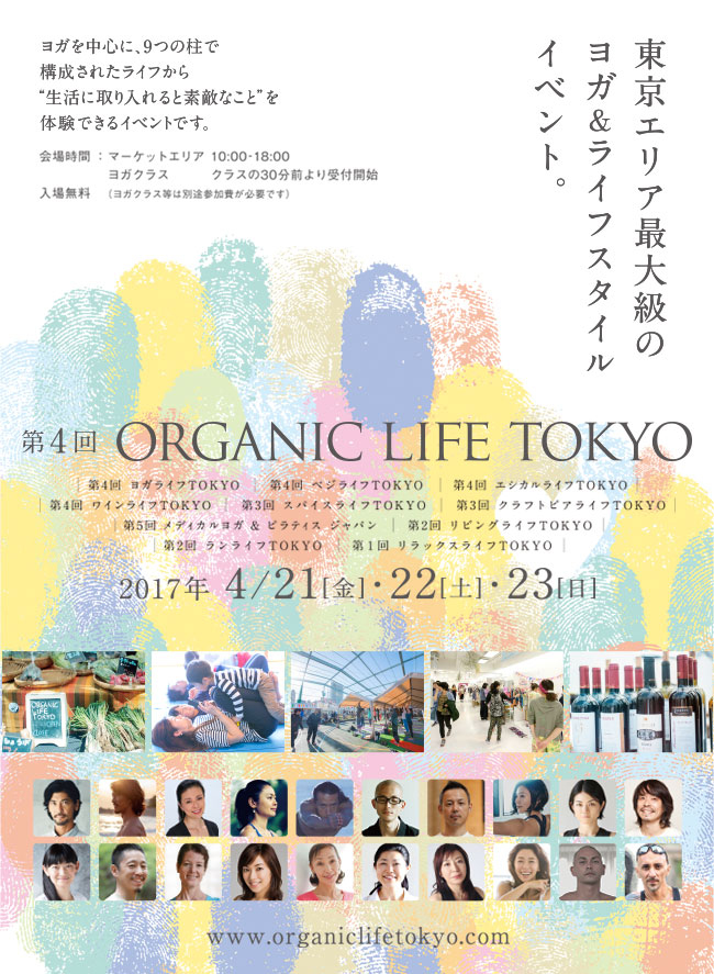 ORGANIC LIFE TOKYO 2017