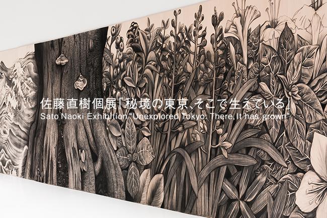 [佐藤直樹個展/関連イベント] 山川冬樹「世界内部空間」
