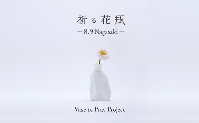 「祈る花瓶 -8.9Nagasaki-」展