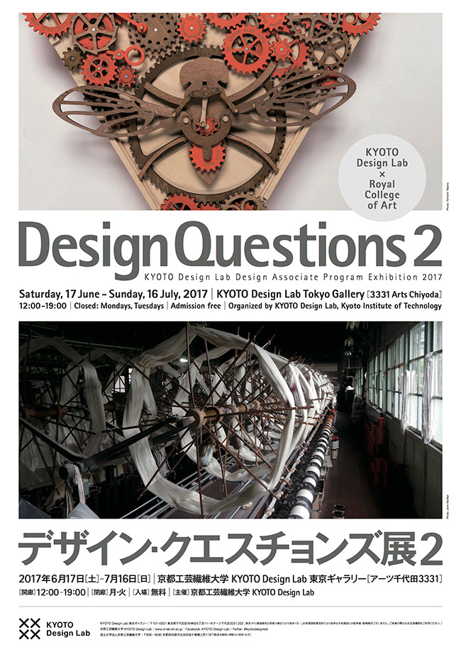 """""""DESIGN QUESTIONS 2"""""""