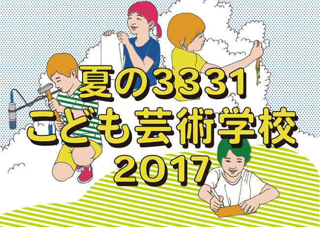 夏の3331こども芸術学校2017