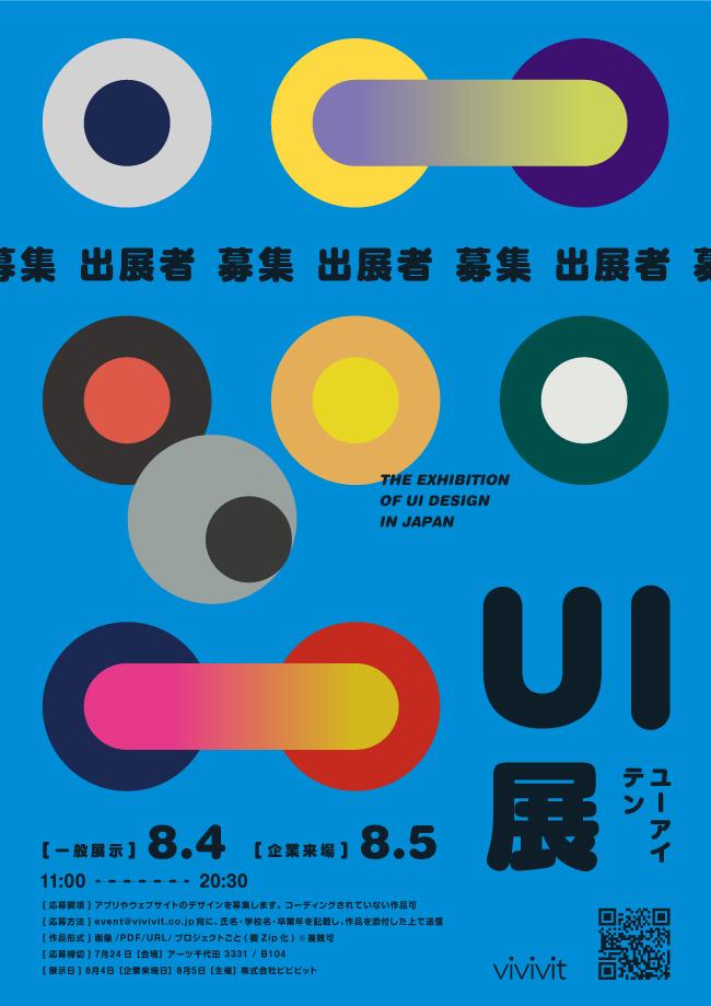 日本初!学生UIデザインが集結する展覧会[UI展]