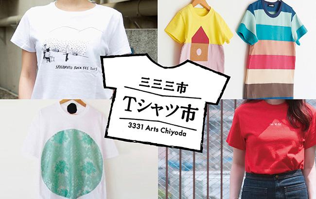 三三三市 〜Tシャツ市〜