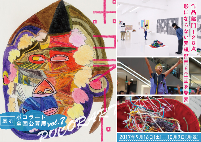 POCORART National Open Call Exhibition vol.7