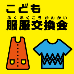 夏の服服交換会