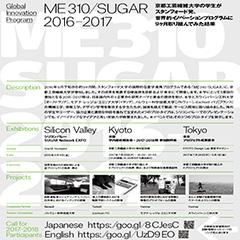 「ME310/SUGAR 2016-2017 プロジェクト成果」展