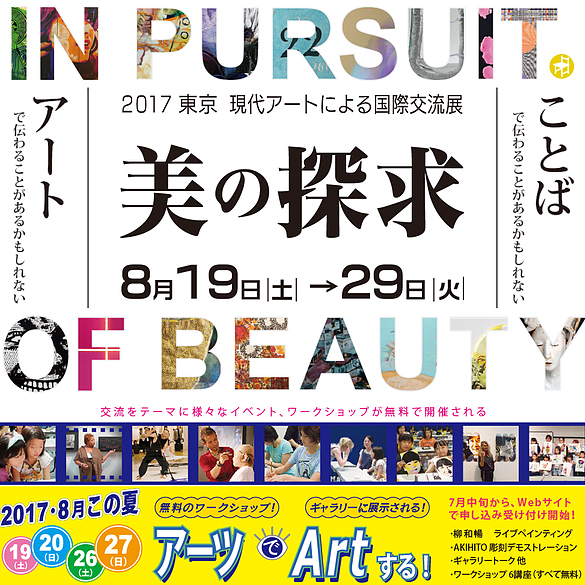 2017 東京 現代アートによる国際交流展