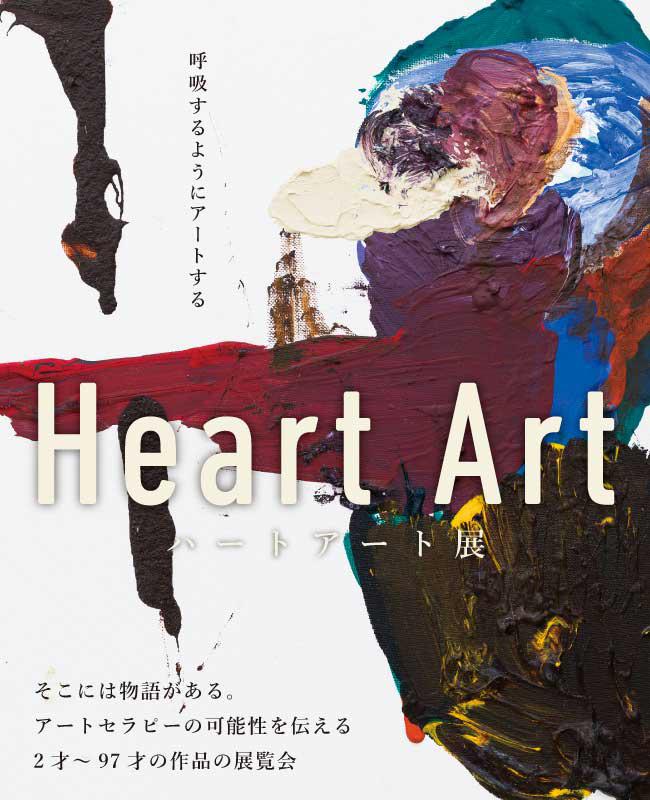 Heart Art ハートアート展