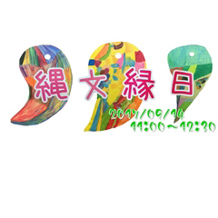 縄文縁日 秋田・栗田の縄文プロジェクト